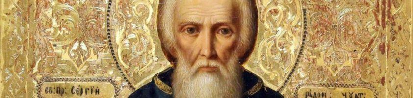 В храме новомучеников и исповедников Церкви Русской почтили память преподобного Сергия Радонежского