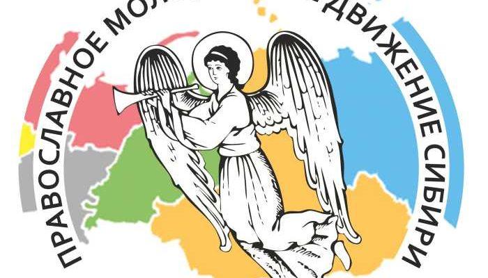 Молодежная коллегия Сибири 2018